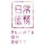 日常植務 Plants on Duty