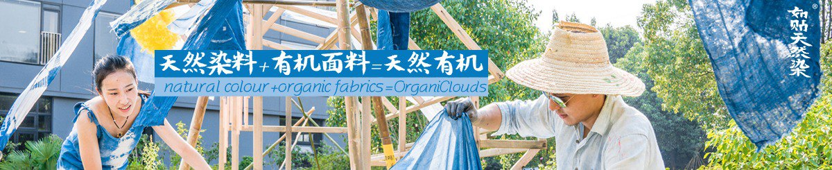 From mainland China - OrganiClouds-plant dyeing