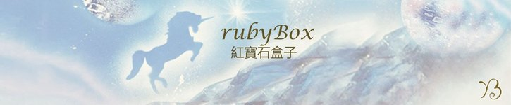 From Taiwan - rubybox