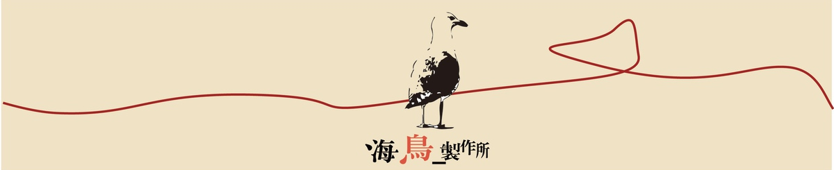 From Taiwan - seabird
