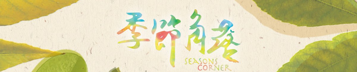 From Taiwan - seasons-corner
