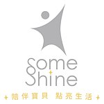 SomeShine 有亮點