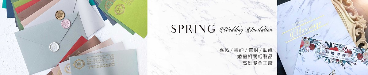 Designer Brands - Spring Wedding Invitation