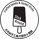 デザイナーブランド - Stick Around Crafted Gelato Sticks