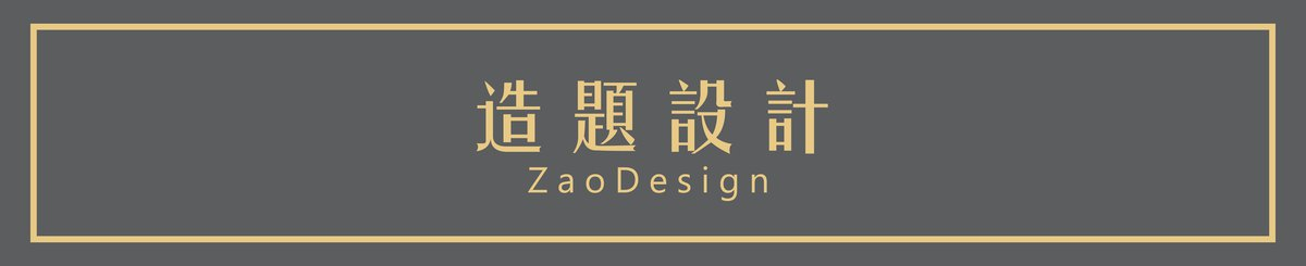 Designer Brands - ZaoDesign