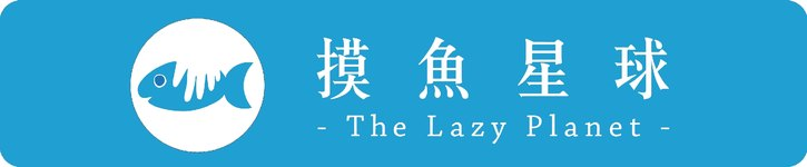 From Taiwan - 摸魚星球 The Lazy Planet