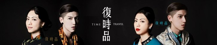From Taiwan - TIMExTRAVEL