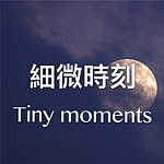 From mainland China - Tiny Moments