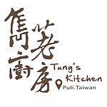 From Taiwan - Tung's Kitchen 2014