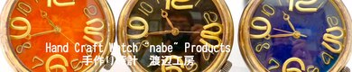 "手作り時計 渡辺工房(Watanabe-Kobo) Hand Craft Watch ""nabe"" Products"