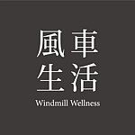 Windmill Wellness