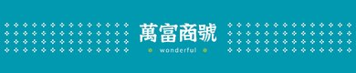 wonderfulstore