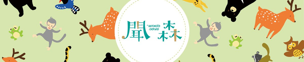 Designer Brands - WOOD SONG